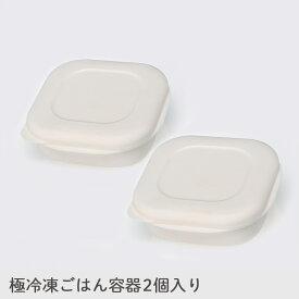 マーナ 極冷凍ごはん容器2個入り K748冷凍ごはん 炊き立て 冷凍保存 ご飯 保存容器 レンジ可 お弁当