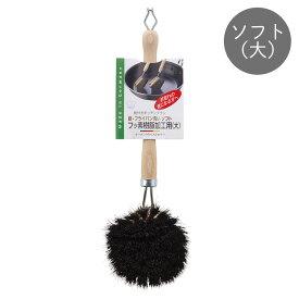 マーナ 鍋フライパン洗いソフト(大) K306