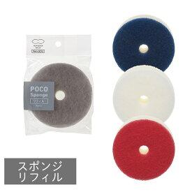 マーナ POCO キッチンスポンジ リフィル K675 (吸盤なし)