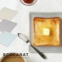 トースト皿 エコカラット K686 ブルー グレー ホワイト マーナプレート 食器 白 無地 角型 スクエア 食パン パン おしゃれ 焼きたてのトーストのパリっと食感をキープ!珪藻土の約5倍の吸湿・放湿量 ECOCARAT LIXIL開発 MARNA