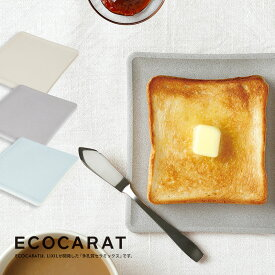 マーナ エコカラット トースト皿 K686 焼きたてのトーストのパリっと食感をキープ!珪藻土の約5倍の吸湿・放湿量 ECOCARAT LIXIL開発 MARNA ブルー ホワイト 白 グレー パン パン皿 食パン トースト 皿
