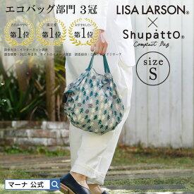 マーナ LISA LARSON×Shupatto コンパクトバッグ S S478 シュパット・エコバッグ・レジバッグ・北欧 リサラーソン しゅぱっと 軽量 折り畳み マチ広 コンビニ 弁当 マイバッグ レジ 袋 洗える コンビニサイズ