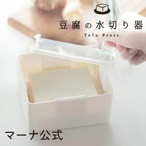 マーナ 豆腐の水切り器 K765とうふ 調理 水切り 容器 下ごしらえ