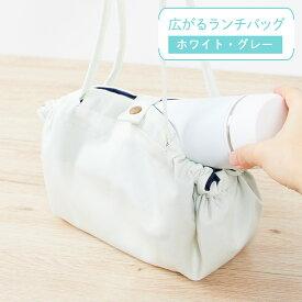 【SALE!】マーナ 広がるランチバッグ(ホワイト・グレー) S453 メール便