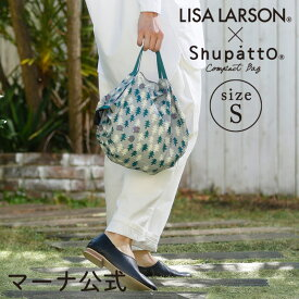 マーナ LISA LARSON×Shupatto コンパクトバッグ S S478シュパット・エコバッグ・レジバッグ・北欧 リサラーソン しゅぱっと 軽量 折り畳み マチ広 コンビニ 弁当 マイバッグ レジ 袋
