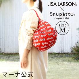 【送料無料】マーナ LISA LARSON×Shupatto コンパクトバッグ M S479リサラーソン・エコバッグ・シュパット