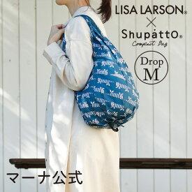 【送料無料】マーナ LISA LARSON×Shupatto コンパクトバッグ Drop M S481 エコバッグ・シュパット・リサラーソン・北欧 しゅぱっと 肩掛け 軽量 折り畳み コンビニ 弁当 マイバッグ マイキー 洗える 買い物バッグ