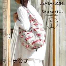 【送料無料】マーナ LISA LARSON×Shupatto コンパクトバッグ Drop L S482シュパット・リサラーソン・北欧・エコバッグ・タテ型