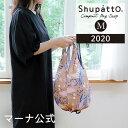 マーナ Shupattoコンパクトバッグ Drop M/2020 S487エコバッグ 買い物袋 シュパット レジ袋 簡単 メール便 ネット限…