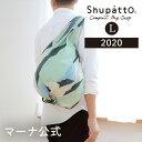 Shupatto コンパクトバッグ゛Drop L/2020 S488エコバッグ 買い物袋 シュパット レジ袋 簡単 メール便 ネット限定パッ…