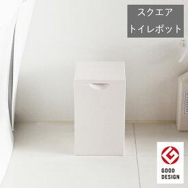 マーナ スクエア トイレポット (ホワイト) W062Wふた付き トイレ サニタリーボックス サニタリーポット 白 ダストボックス