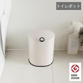 マーナ トイレポット W072トイレポット ゴミ箱 トイレ 掃除 清掃 汚物入れ ダストボックス ごみ箱 ホワイト フタ付