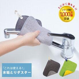 マーナ これは使える!水垢とりダスター W193ふきん 雑巾 汚れ 茶渋 茶しぶ 水あかメール便