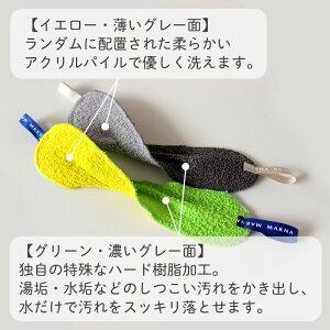 【メール便・送料150円】マーナコレは使える!蛇口まわりの水垢落としW342