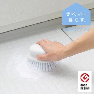 マーナ お風呂のブラシ W601ホワイト 白 グレー 風呂掃除 たわし 掃除ブラシ 【きれいに暮らす。】