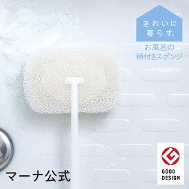マーナ お風呂の柄付きスポンジ W605ホワイト グレー シンプル 風呂掃除 バスタブ洗い 【きれいに暮らす。】