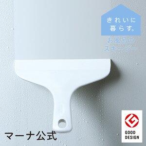 マーナ お風呂のスキージー W607ワイパー 水切り 浴室 水切り バス 掃除 カビ予防 メール便