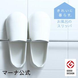 マーナ お風呂のスリッパ W608スリッパ 浴室用 【きれいに暮らす。】