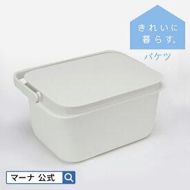 マーナ バケツ W627 ふた付きバケツ 角型 つけ置き洗い 収納BOX 雑巾すすぎ お掃除グッズ