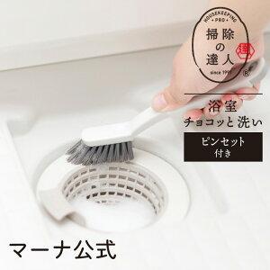 マーナ 浴室チョコッと洗い W652掃除の達人 ブラシ 排水口 蛇口まわり 掃除