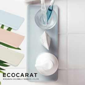 マーナ エコカラット 洗面トレー W589 珪藻土の約5倍の吸湿・放湿量 ECOCARAT LIXIL開発 MARNA ブルー ピンク ホワイト 白 洗面所 収納 吸水 シンプル おしゃれ 歯ブラシ 歯磨き粉 小物収納