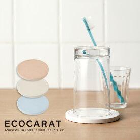 マーナ エコカラット コップ置き W590 珪藻土の約5倍の吸湿・放湿量 ECOCARAT LIXIL開発 MARNA ブルー ピンク ホワイト 白 歯磨きコップ 収納 吸水 ドライ 洗面所 洗面小物 コップ置き 乾燥