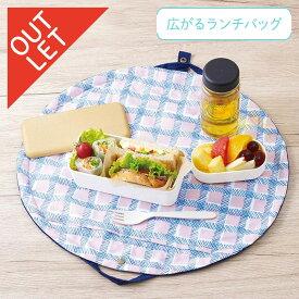 【アウトレット】マーナ 広がるランチバッグ YS453ランチョンマット お弁当 ランチ バッグ 可愛い コンパクトメール便