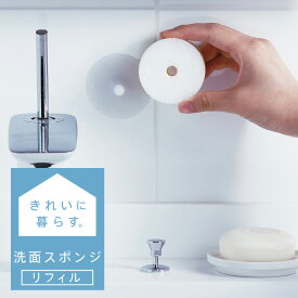 マーナ 洗面スポンジ POCO リフィル Y02217スポンジ ミニサイズ 丸形 洗面用