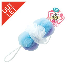 【お買い物マラソンMAX85%OFF!】【アウトレット】マーナ 背中も洗えるシャボンボールミックス YB873