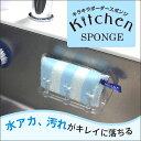 スポンジ キッチン ボーダー