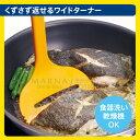 【メール便・送料150円】マーナ くずさず返せるワイドターナー K366