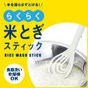 【メール便・送料150円】マーナ らくらく米とぎスティック K526W