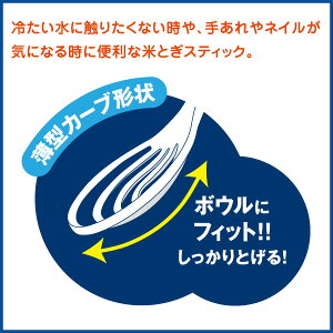 【メール便・送料150円】マーナらくらく米とぎスティックK526W