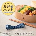 【メール便・送料150円】マーナ シリコーンお弁当バンド K664