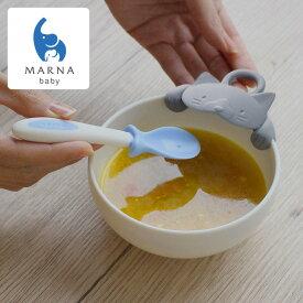 マーナ MARNA baby 上手にすくえる ぱくぱくスプーン&キャッチャー ネコ K716 マーナベビー グレー ブルー 水色 mb マーナベビー