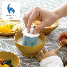 【SALE!】マーナ MARNA baby 早く冷ませる 離乳食クーラー K726 白クマ 熊 くま マーナ ベビー mb マーナベビー