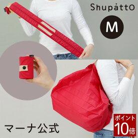 エコバッグ 折りたたみ シュパット おしゃれ Shupatto M S411 レディース メンズ 軽い 洗える 洗濯 かわいい プレゼントにもおすすめ 旅行 ポイント10倍