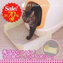 【お買い物マラソン限定価格!】【お買い物マラソン限定価格!】【SALE!】マーナ 飛びちらニャン!ネコ砂ガード(アイボリー) T234
