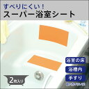【メール便・送料150円】マーナ スーパー浴室シート W241