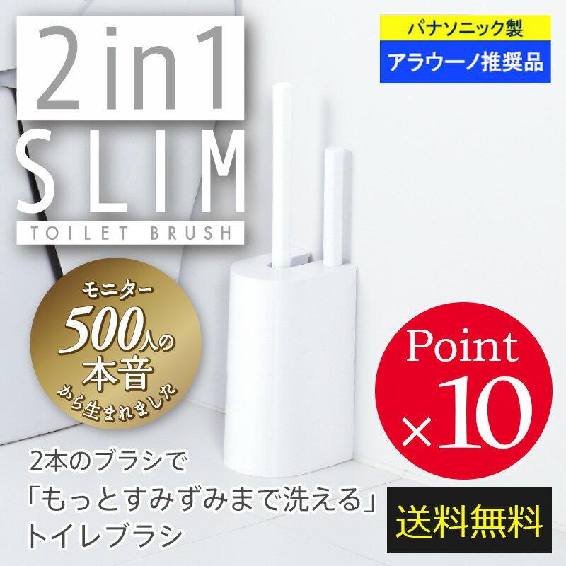 【送料無料】マーナ 2in1 SLIMトイレブラシ W585W