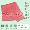 【アウトレット】【メール便・送料150円】マーナ 垢擦りタオル YB431