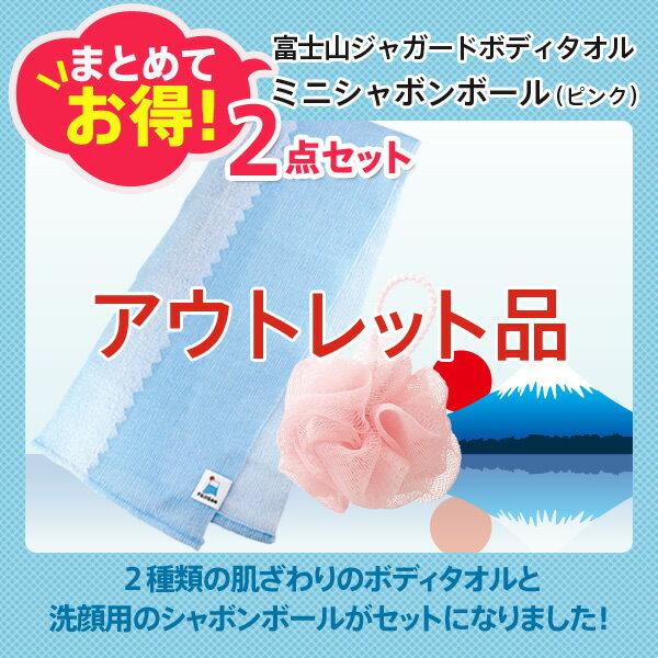 【まとめてお得!】【アウトレット】マーナ 富士山ジャガードボディタオル&ミニシャボンボール(ピンク)セット YB578BP