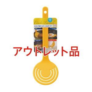 【アウトレット】【メール便・送料150円】マーナしなって返せるサークルターナーYK147