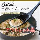 【アウトレット】マーナ oicia 水切りスプーンヘラ YK596