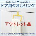 【アウトレット】マーナ キッチンドア用 タオルリング YK152