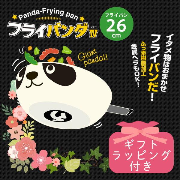 【送料無料】マーナ フライパンダ 26cm ギフト YK667GF
