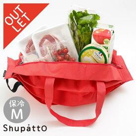 【お買い物マラソン応援!】【アウトレット】マーナ シュパット Shupatto 保冷バッグ M YS445