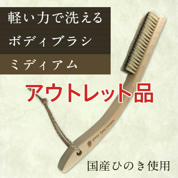【アウトレット】マーナ 軽い力で洗えるボディブラシ ミディアム YT370M