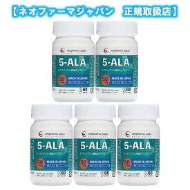[在庫あり] ネオファーマジャパン 正規品 5-ALA 50mg 5個セット サプリメント 60カプセル (ファイブアラ 5ALA 日本製 60粒 アミノ酸)