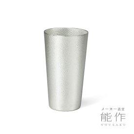 能作 メーカー直営 ビアカップ 容量約200cc